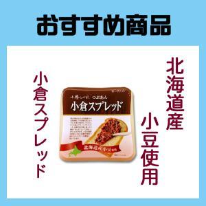 小倉スプレッド つぶあんタイプ 北海道産小豆使用 farmtokachi