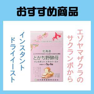 ニッテン とかち野酵母 インスタント ドライイースト farmtokachi
