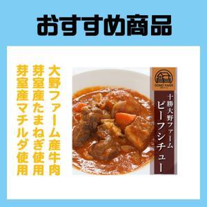 カウ・カウ ビーフシチュー farmtokachi