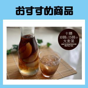 十勝10時と15時の大麦茶 farmtokachi