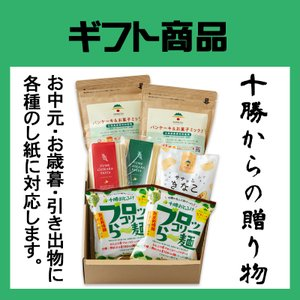 十勝からの贈り物 特選ギフトセット01|farmtokachi