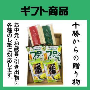 十勝からの贈り物 特選ギフトセット02|farmtokachi
