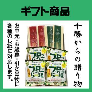 十勝からの贈り物 特選ギフトセット03|farmtokachi