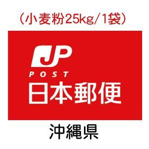 沖縄県運賃:小麦粉25kg/1袋まで|farmtokachi