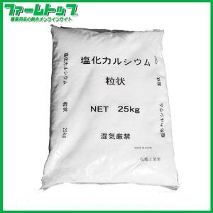 凍結防止材 融雪剤 塩化カルシウム 粒状 25kg【代引きO...
