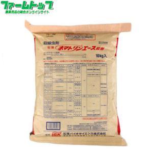 ネマトリンエース 商品特長  ■散布作業の省力化に役立つ 少ない散布量(20kg/10a)で、散布作...