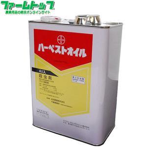【殺虫剤】ハーベストオイル97% 4L...