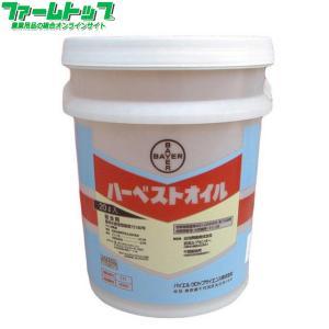 【殺虫剤】ハーベストオイル97% 20L...