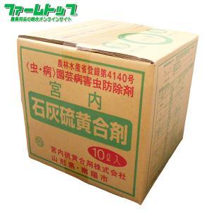 殺虫・殺菌剤 宮内 石灰 硫黄合剤 10L