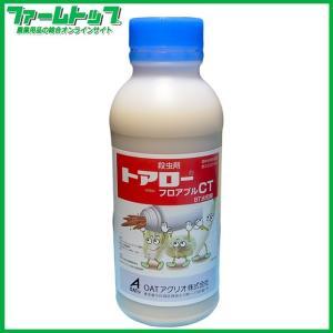 トアローフロアブルCT 商品特長  ■ BT菌の中でもコナガに対して殺虫活性の高いクルスターキ株を1...
