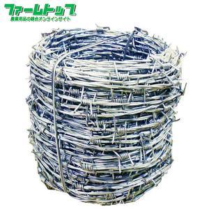 畑の害獣や畑荒らし対策に!! 有刺鉄線 鬼針 1.5×50m針間7.5cm 侵入防止 窃盗対策 ファームトップ