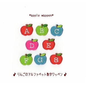 【M】りんごのイニシャルワッペン*アルファベット数字|farnnie-ya