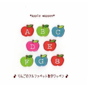 【SS】小さいりんごのイニシャルワッペン*アルファベット数字|farnnie-ya