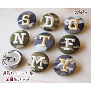 【中】迷彩柄のイニシャル刺しゅう缶バッチ farnnie-ya
