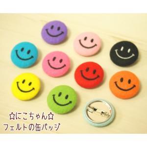 【大】にこちゃん☆フェルトの刺繍缶バッジ☆スマイル|farnnie-ya