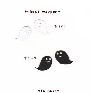 【カット】おばけゴーストのハロウィンワッペン2枚セット(小)|farnnie-ya