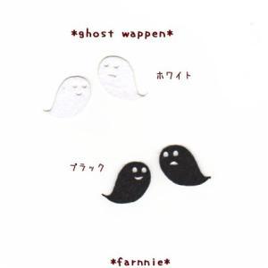 【カット】おばけゴーストのハロウィンワッペン2枚セット(大)|farnnie-ya