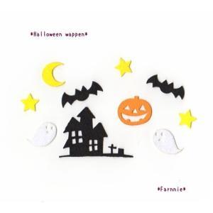 【カット】【大】ハロウィンのモチーフアイロンワッペンセット|farnnie-ya