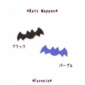 【カット】こうもりのアイロンワッペン【大】|farnnie-ya