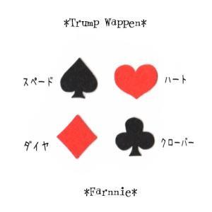【カット】トランプのフェルトモチーフワッペン♪【SS2枚セット】|farnnie-ya