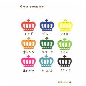 【カット】クラウン王冠*フェルトのモチーフワッペン【S】|farnnie-ya