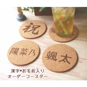 【コースター】漢字のお名前入りオーダーコースター*|farnnie-ya