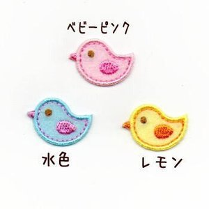 ひよこのアイロンワッペン【L】小鳥(ことり)|farnnie-ya