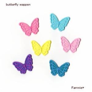 蝶のワッペン|farnnie-ya