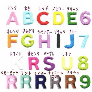 【2cm】アルファベット数字のカラー刺繍ワッペン【ゴシック体】|farnnie-ya