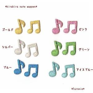 きらきら☆音符のワッペン2枚セット|farnnie-ya