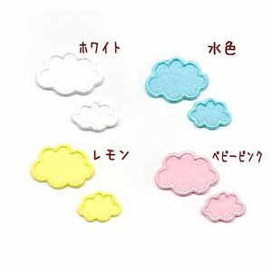 もくもく雲のワッペン大小2枚セット|farnnie-ya