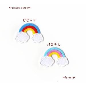 虹(にじ)のワッペン【M】 farnnie-ya