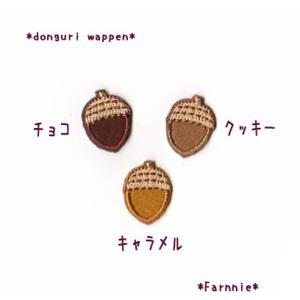 どんぐりのワッペン2枚セット【S】|farnnie-ya