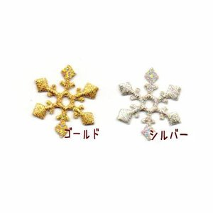 きらきら雪の結晶のアイロンワッペン|farnnie-ya