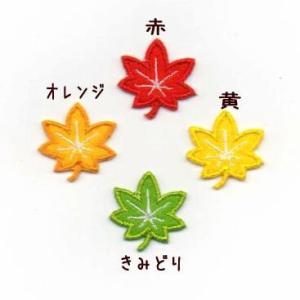 紅葉(もみじ)のアイロンワッペン【S】|farnnie-ya