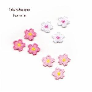 桜(さくら)のアイロンワッペン【SS】3枚セット|farnnie-ya