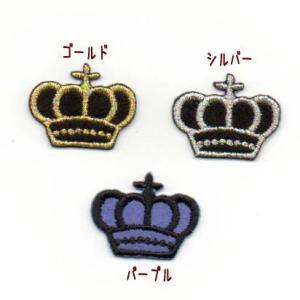 王冠(クラウン)のアイロンワッペン【M】|farnnie-ya
