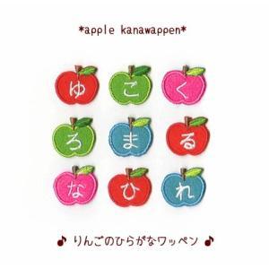 【S】りんごのひらがなワッペン|farnnie-ya