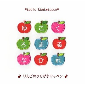 【M】りんごのひらがなワッペン|farnnie-ya