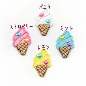 ソフトクリームのアイロンワッペン【L】|farnnie-ya