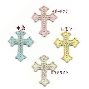 十字架クロスのワッペン【パステル】|farnnie-ya
