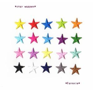 【ミニミニ】星の刺繍アイロンワッペン3枚セット【1cm】|farnnie-ya