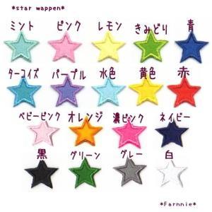 星のアイロンワッペン【M】フェルトのアップリケ|farnnie-ya