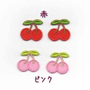 さくらんぼのアイロンワッペン2枚セット【S】 farnnie-ya