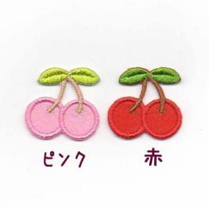 さくらんぼのアイロンワッペン【M】 farnnie-ya