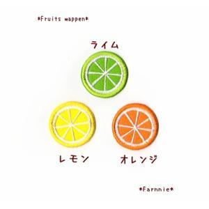 【S2枚セット】オレンジ*ライム*レモンのアイロンワッペン|farnnie-ya