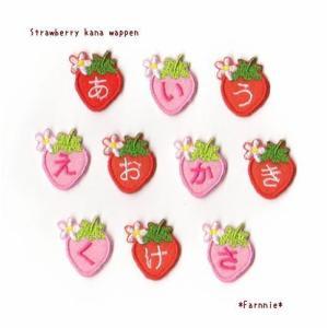 【S】いちごのひらがなワッペン|farnnie-ya
