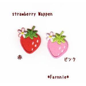 いちごのワッペン【L】|farnnie-ya