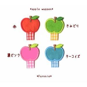 名札用アイロンワッペン【りんご】|farnnie-ya