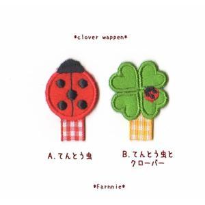 名札用ワッペン【てんとう虫とクローバー*てんとう虫】|farnnie-ya